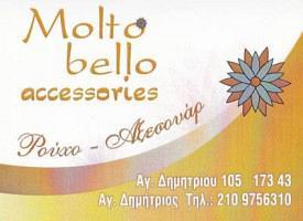MOLTO BELLO ACCESSORIES (ΣΤΑΜΑΤΑΚΗ ΑΘΗΝΑ)