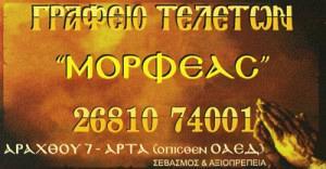 ΜΟΡΦΕΑΣ (ΜΠΡΙΝΙΑΣ ΚΥΡΟΥΛΗΣ ΤΑΤΣΗΣ)