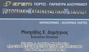ΜΕΣΟΓΕΙΑΚΗ ΚΑΤΑΣΚΕΥΑΣΤΙΚΗ ΜΕΤΑΛΛΟΥ
