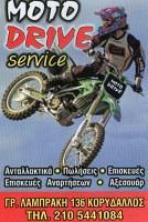 MOTO DRIVE (ΠΑΠΑΦΩΤΙΟΥ ΚΩΝΣΤΑΝΤΙΝΟΣ)