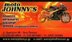 ΜΟΤΟ JOHNNY'S (ΔΗΜΗΤΡΑΚΗΣ ΙΩΑΝΝΗΣ)