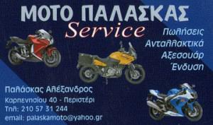 ΜΟΤΟ ΠΑΛΑΣΚΑΣ (ΠΑΛΑΣΚΑΣ ΑΛΕΞΑΝΔΡΟΣ)