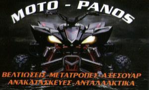 MOTO PANOS (ΜΑΚΡΥΜΙΧΑΛΟΣ ΠΑΝΑΓΙΩΤΗΣ)