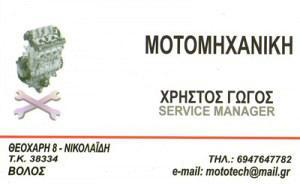 MOTOTECH (ΓΩΓΟΣ ΧΡΗΣΤΟΣ)