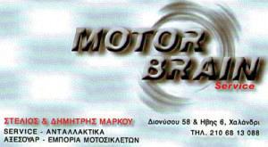 MOTO BRAIN (ΜΑΡΚΟΥ ΣΤΥΛΙΑΝΟΣ)