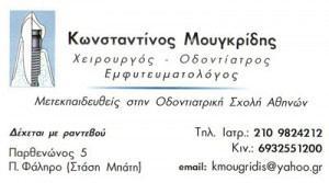 ΜΟΥΓΚΡΙΔΗΣ ΚΩΝΣΤΑΝΤΙΝΟΣ