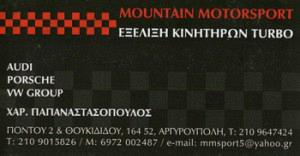 MOUNTAIN MOTORSPORT (ΠΑΠΑΝΑΣΤΑΣΟΠΟΥΛΟΣ ΧΑΡΑΛΑΜΠΟΣ)