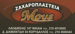 MOUS (ΜΑΝΩΛΑΚΟΣ ΟΘΩΝΑΣ)