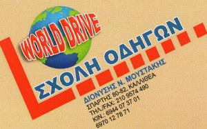 WORLD DRIVE (ΜΟΥΣΤΑΚΗΣ ΔΙΟΝΥΣΙΟΣ)