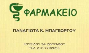 ΜΠΑΓΕΩΡΓΟΥ ΠΑΝΑΓΙΩΤΑ