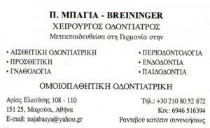 ΜΠΑΓΙΑ ΜΠΡΑΙΝΙΝΓΚΕΡ ΠΑΝΑΓΙΩΤΑ