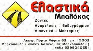 ALFATYRES (ΜΠΑΛΟΚΑΣ ΓΕΩΡΓΙΟΣ)