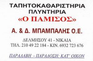 Ο ΠΑΜΙΣΟΣ (ΜΠΑΜΠΑΛΗΣ Α & Δ ΟΕ)