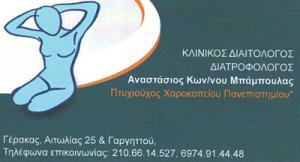 ΜΠΑΜΠΟΥΛΑΣ ΑΝΑΣΤΑΣΙΟΣ