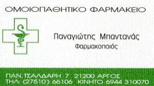ΜΠΑΝΤΑΝΑΣ ΠΑΝΑΓΙΩΤΗΣ
