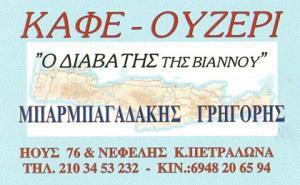 Ο ΔΙΑΒΑΤΗΣ ΤΗΣ ΒΙΑΝΝΟΥ (ΜΠΑΡΜΠΑΓΑΔΑΚΗΣ ΓΡΗΓΟΡΙΟΣ)