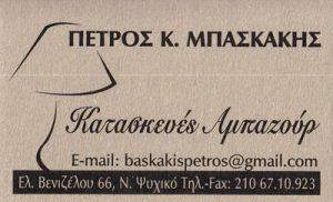 ΜΠΑΣΚΑΚΗΣ ΠΕΤΡΟΣ