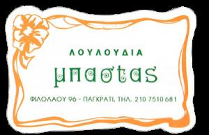 ΜΠΑΣΤΑΣ ΑΝΑΣΤΑΣΙΟΣ