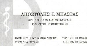 ΜΠΑΣΤΑΣ ΑΠΟΣΤΟΛΟΣ