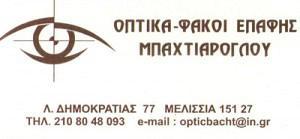 ΜΠΑΧΤΙΑΡΟΓΛΟΥ ΛΟΥΚΑΣ