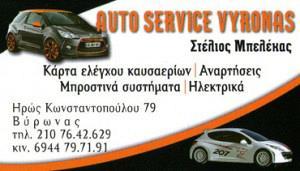 AUTO SERVICE VYRONAS (ΜΠΕΛΕΚΑΣ ΣΤΥΛΙΑΝΟΣ)