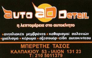 AUTO DETAIL (ΜΠΕΡΕΤΗΣ ΤΑΣΟΣ)