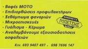 ΜΠΕΤΣΗΣ ΑΡΓΥΡΗΣ