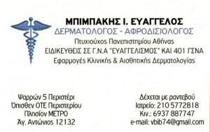 ΜΠΙΜΠΑΚΗΣ ΕΥΑΓΓΕΛΟΣ