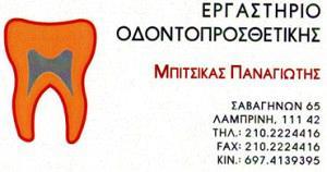 ΜΠΙΤΣΙΚΑΣ ΠΑΝΑΓΙΩΤΗΣ