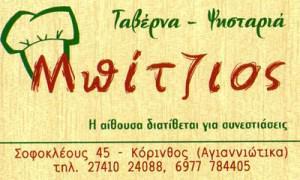 ΜΠΙΤΖΙΟΣ ΔΗΜΗΤΡΗΣ