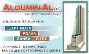 ALOUMIN-AL (MΠΛΕΤΣΑΣ ΣΩΤΗΡΙΟΣ & ΣΙΑ ΟΕ)