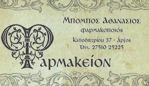 ΜΠΟΜΠΟΣ ΑΘΑΝΑΣΙΟΣ