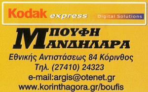 KODAK EXPRESS (MANΔΗΛΑΡΑΣ ΑΝΑΡΓΥΡΟΣ)