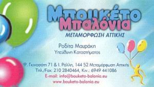 ΜΠΟΥΚΕΤΟ ΜΠΑΛΟΝΙΑ (ΜΑΥΡΑΚΗ ΡΟΔΙΑ)
