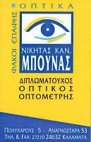 ΟΠΤΙΚΑ ΜΠΟΥΝΑΣ