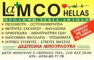 LAMCO HELLAS (ΜΠΟΥΡΛΟΥΚΑ ΔΕΣΠΟΙΝΑ)