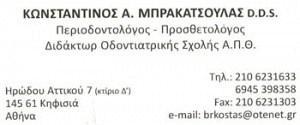 ΜΠΡΑΚΑΤΣΟΥΛΑΣ ΚΩΝΣΤΑΝΤΙΝΟΣ