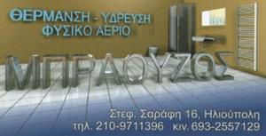 ΜΠΡΑΟΥΖΟΣ ΝΙΚΟΛΑΟΣ