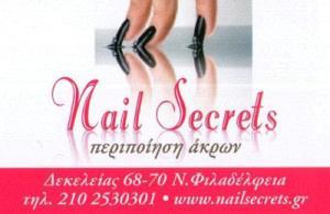 NAIL SECRETS (ΘΩΜΑΔΑΚΗ ΑΝΝΑ)