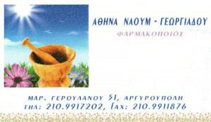 ΑΘΗΝΑ ΝΑΟΥΜ ΓΕΩΡΓΙΑΔΟΥ
