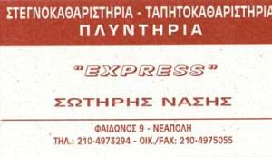 EXPRESS (ΝΑΣΗΣ ΣΩΤΗΡΗΣ)