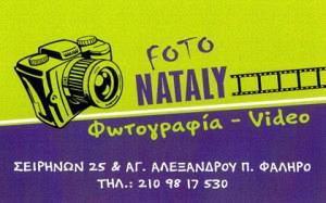 PHOTO NATALY (ΚΥΡΟΥ ΝΑΤΑΛΙΑ)