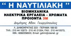 Η ΝΑΥΤΙΛΙΑΚΗ (ΓΕΩΡΓΟΠΟΥΛΟΣ ΔΗΜΗΤΡΙΟΣ)