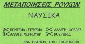 ΝΑΥΣΙΚΑ (ΣΟΥΡΛΑ ΝΑΥΣΙΚΑ)