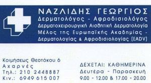 ΝΑΖΛΙΔΗΣ ΓΕΩΡΓΙΟΣ