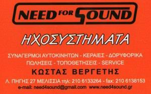 NEED 4 SOUND (ΒΕΡΓΕΤΗΣ ΚΩΝΣΤΑΝΤΙΝΟΣ)