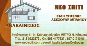ΝΕΟ ΣΠΙΤΙ (ΜΠΕΛΛΟΣ ΒΑΣΙΛΕΙΟΣ)