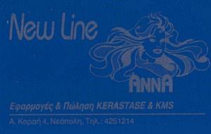 NEW LINE (ΚΟΛΙΑ ΑΝΝΑ)