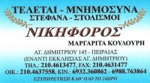 ΤΕΛΕΤΑΙ ΝΙΚΗΦΟΡΟΣ (ΚΟΥΛΟΥΡΗ ΜΑΡΓΑΡΙΤΑ)