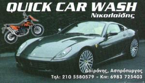 CAR WASH (ΝΙΚΟΛΑΪΔΗΣ  ΝΙΚΟΛΑΟΣ)